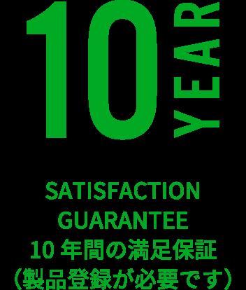 SATISFACTION GUARANTEE 10年間の満足保証(製品登録が必要です)
