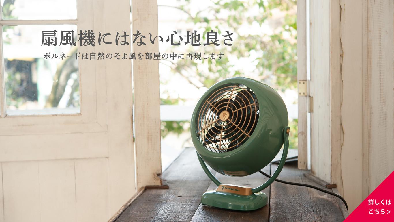 扇風機にはない心地良さ〜ボルネードは自然のそよ風を部屋の中に再現します〜