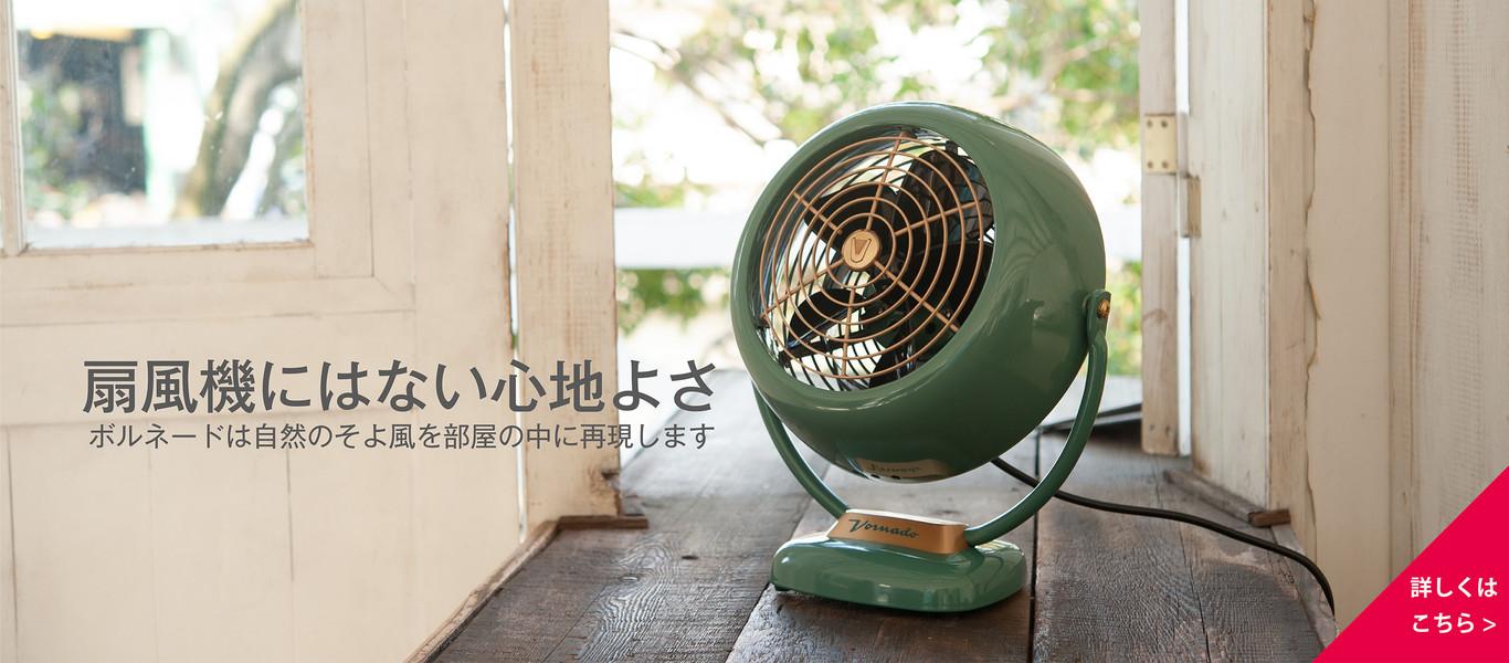 扇風機にはない心地よさ ボルネードは自然のそよ風を部屋の中に再現します