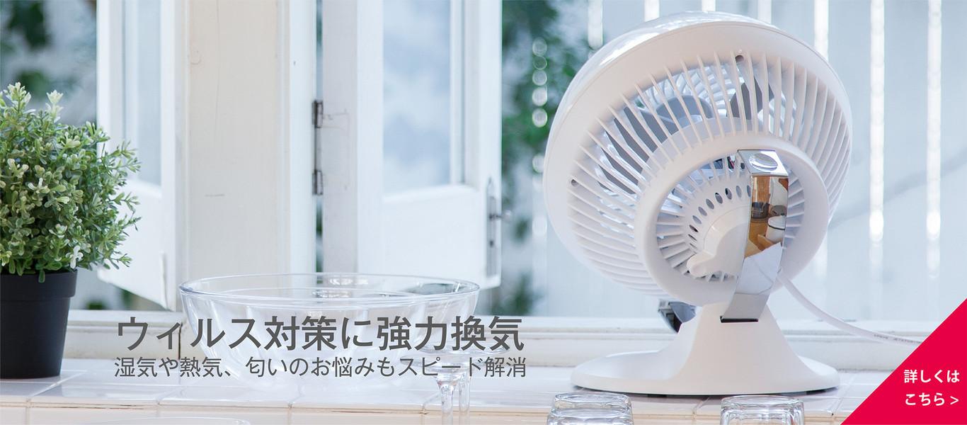 ウィルス対策に強力換気 湿気や熱気、匂いのお悩みもスピード解消