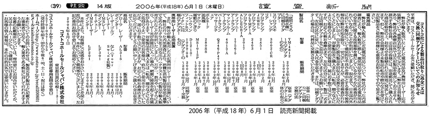 コストコホールセールジャパンのリコール記事