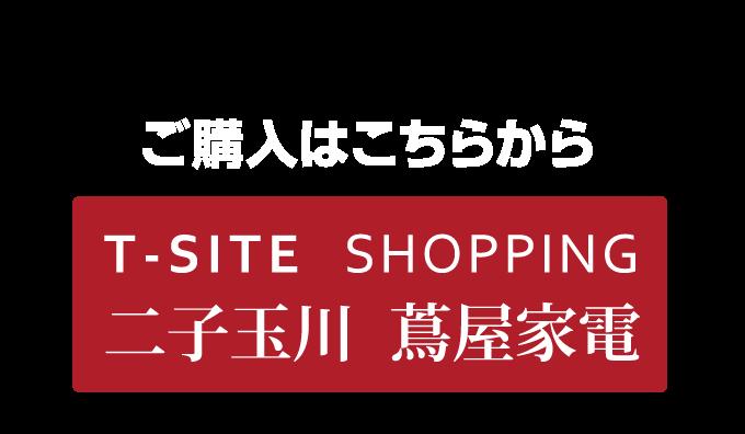 ご購入はこちらから T-SITE SHOPPING 二子玉川 蔦屋家電