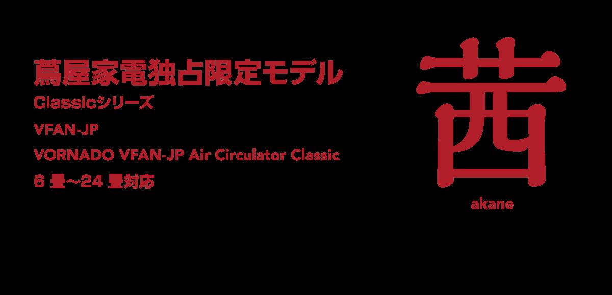 茜 蔦屋家電独占限定モデル Classicシリーズ VFAN-JP VORNADO VFAN-JP Air Circulator Classic 6畳〜24畳対応 【蔦屋家電独占限定モデル】ボルネード VFAN-JP 茜[サーキュレーター・クラシック・漆塗りモデル]